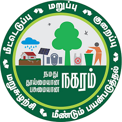 Namakkal Pandamangalam Panchayat Office