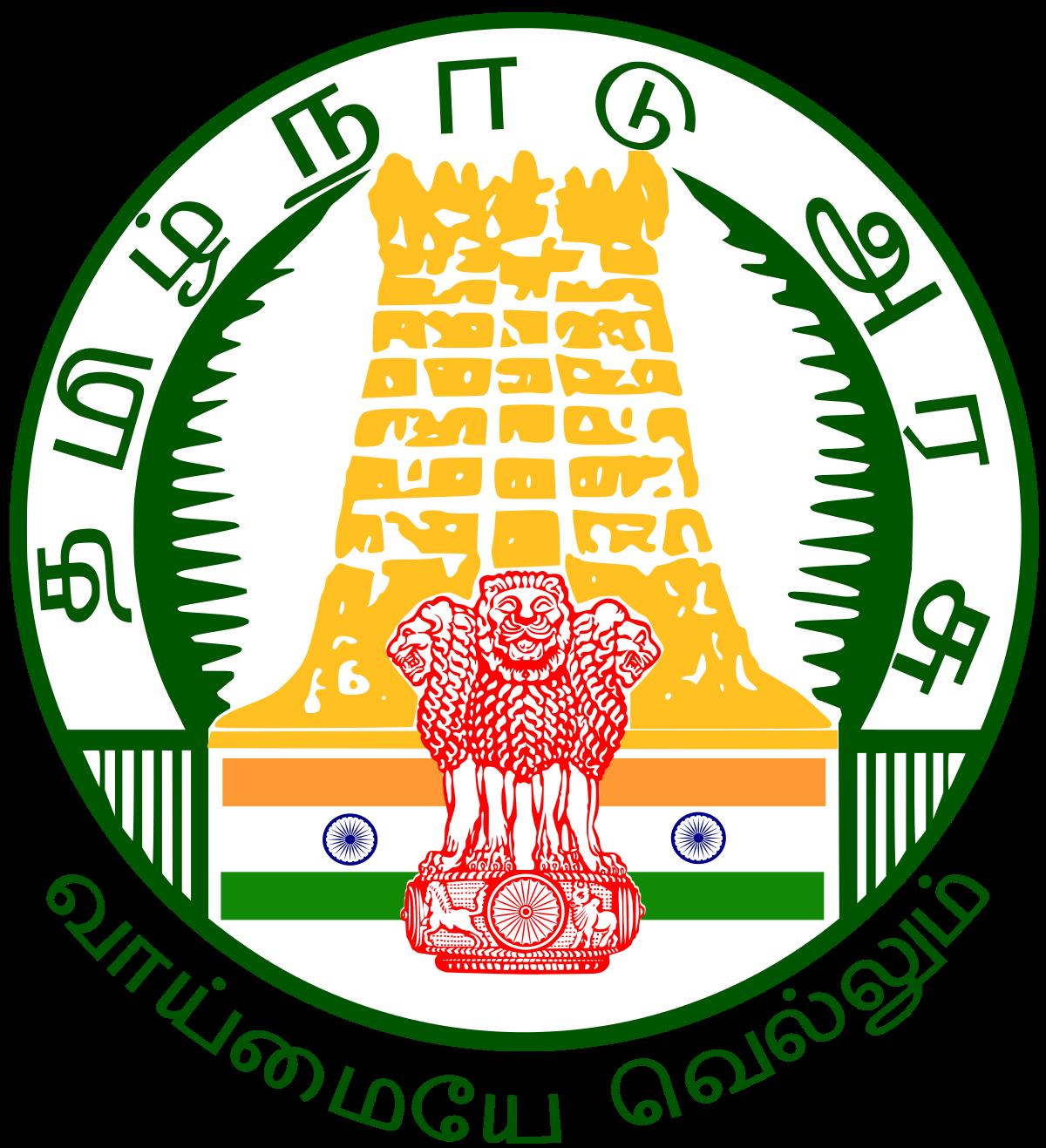 Namakkal Social Welfare Office